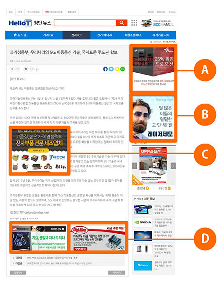 첨단 헬로티 기사본문 배너 광고 상품