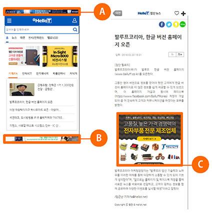 첨단 헬로티 모바일 배너 광고 상품