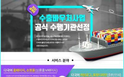 첨단, 수출바우처사업 공식 수행기관으로 선정 되다!