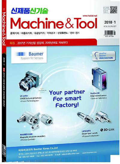 첨단 헬로티 월간 Machine&Tool(머신앤툴)