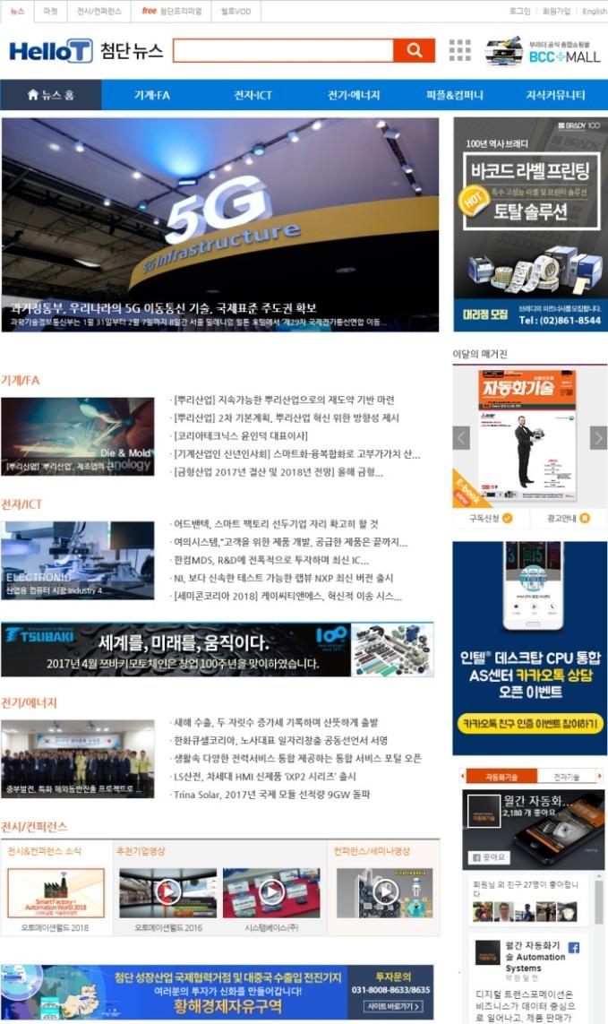 첨단 산업뉴스포털 헬로티